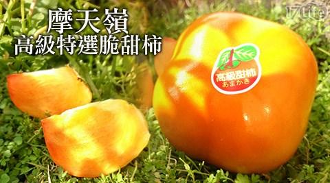 平均每粒最低只要35元起(含運)即可購得摩天嶺高級特選脆甜柿8粒/15粒/30粒/45粒(200g±10%/粒)。