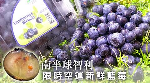 平均最低只要85元起(6盒免運)即可享有南半球智利限時空運新鮮藍莓平均最低只要85元起(6盒免運)即可享有南半球智利限時空運新鮮藍莓:1盒/12盒/24盒(125g±10%/盒)。