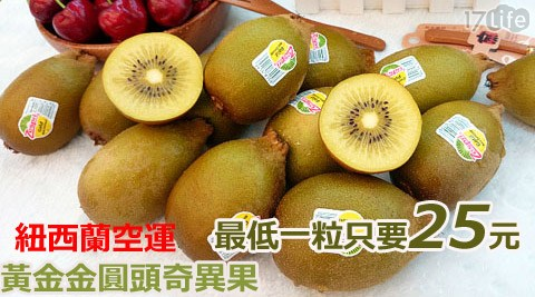 Zespri/紐西蘭/空運/黃金/金圓頭/奇異果/水果/保健/維他命C