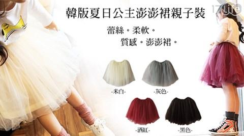 韓版公主澎澎短裙親子裝