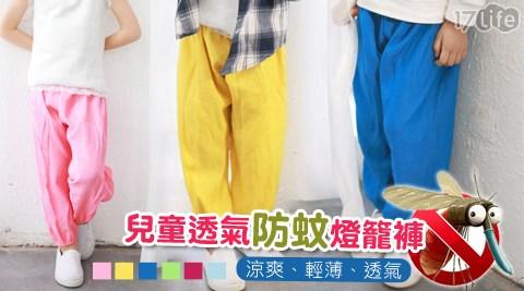 兒童透氣防蚊燈籠褲