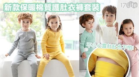 保暖/棉質/護肚裝/上衣/衣褲/套裝/童裝