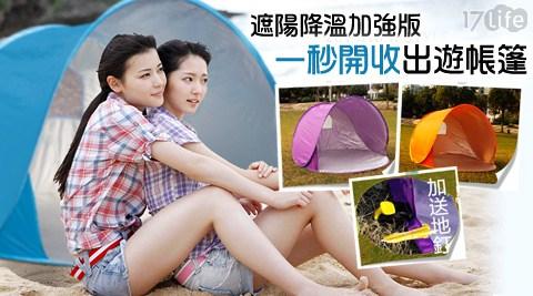 平均每入最低只要505元起(含運)即可購得遮陽降溫加強版一秒速開出遊帳篷:1入/2入/3入,顏色選擇:玫紫色/橘黃色/天藍色。