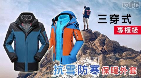 只要1,399元(含運)即可享有原價5,980元三穿式專櫃級抗雪防寒保暖外套1入,款式:男款/女款,多色多尺寸任選。