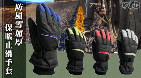 防風/雪/加厚/保暖/止滑/手套