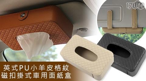 英式/PU/小羊皮/皮革/格紋/磁扣/掛式/車用/汽車/面紙盒