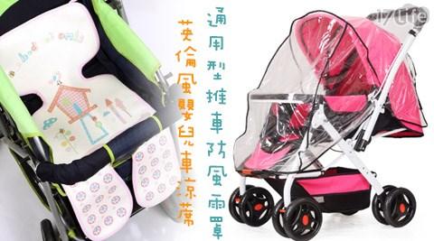 通用型推車防風雨罩/專櫃級英倫風嬰兒車涼蓆