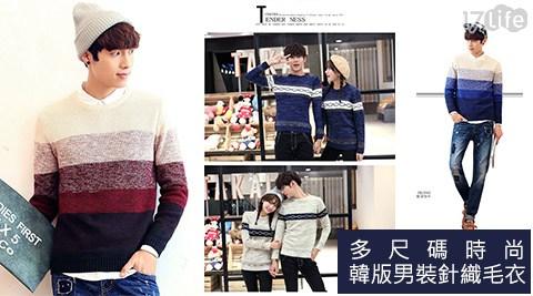 多尺碼時尚大 團購 17p韓版男裝針織毛衣