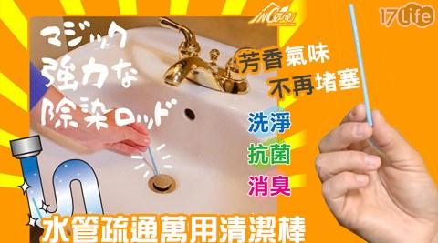 平均每盒最低只要108元起(含運)即可購得水管疏通萬用清潔棒1盒/2盒/4盒/8盒/16盒(12支/盒)。