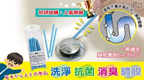 日本/水管/疏通/神奇/去汙棒/清潔/廚房/浴室