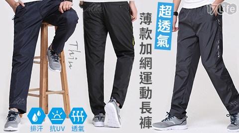 平均每件最低只要299元起(含運)即可購得超透氣薄款加網運動長褲1件/2件/4件/8件,顏色:藍色/黑色/灰色,尺寸:XL/XXL/XXXL。