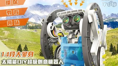 太陽能14段變身機器人
