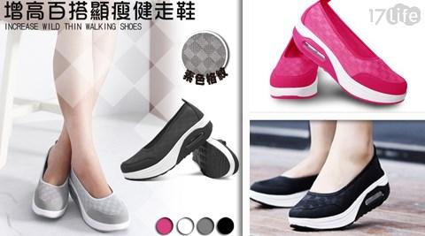 氣墊透氣輕量增高健走鞋