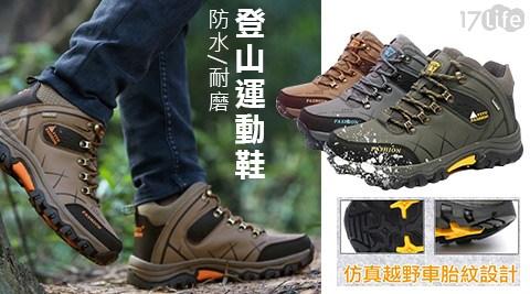 平均最低只要699元起(含運)即可享有機能防水防滑耐磨登山運動鞋平均最低只要699元起(含運)即可享有機能防水防滑耐磨登山運動鞋:1入/2入/4入/8入/16入,多色多尺寸!