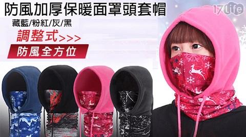 防風/加厚/保暖/面罩/頭套/帽