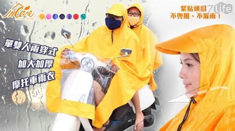 加大加厚單雙人兩穿雨衣