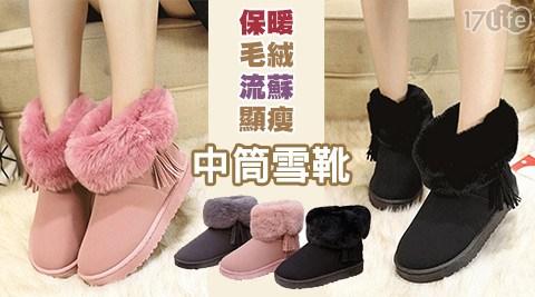 保暖毛絨流蘇顯瘦中筒雪靴