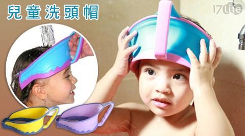 全新加強版兒童洗頭帽
