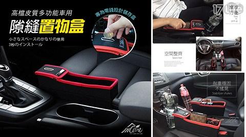 高質感/車用/縫隙置物盒
