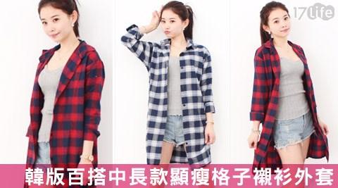平均最低只要259元起(含運)即可享有韓版百搭中長款顯瘦格子襯衫外套:1件/2件/4件/8件/16件,顏色:紅色/藍色。