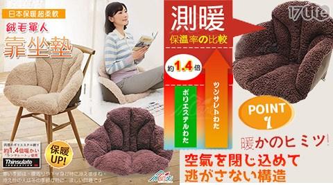 日本/保暖/柔軟/絨毛/靠坐墊/坐墊/靠墊