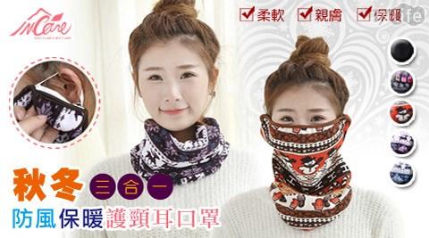 防風保暖護頸耳口罩