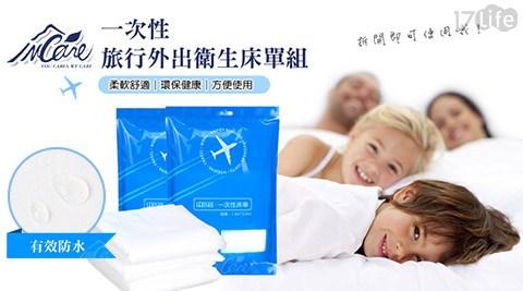 拋棄式/旅行/保潔枕套床單/保潔/枕套/床單