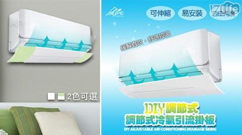 調節式/冷氣/引流/空調板