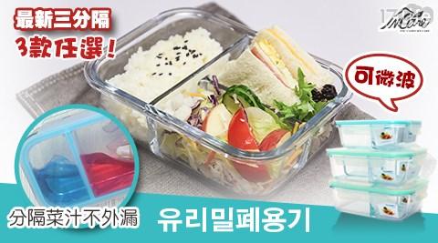 韓國多隔式耐熱玻璃餐盒-2格700ml