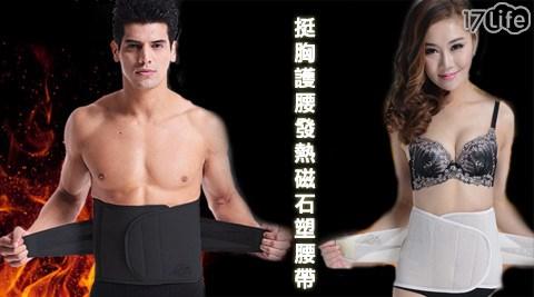 平均每入最低只要329元起(含運)即可享有挺胸護腰發熱磁石塑腰帶1入/2入/4入/8入/16入,顏色:黑色/膚色,多尺寸任選。