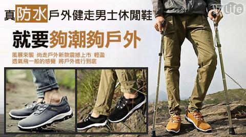 平均每件最低只要499元起(含運)即可購得真防水戶外健走男士休閒鞋1雙/2雙/4雙/8雙/16雙,多色多尺碼任選。