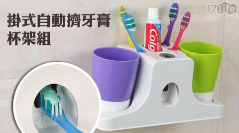 擠牙膏器/杯架組