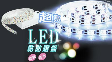 平均每入最低只要109元起(含運)即可享有【Incare】居家萬用防水黏貼式LED燈1入/2入/4入/8入/16入。