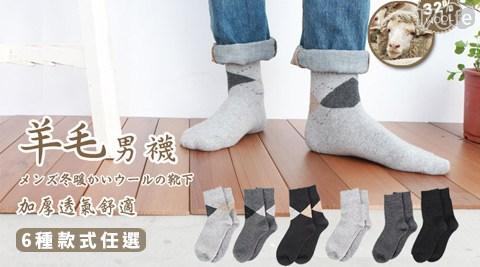 平均每雙最低只要84元起(含運)即可購得高品質加厚透氣舒適羊毛男襪3雙/6雙/9雙/12雙,款式:素色/菱形,多色任選。