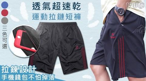 透氣超速乾運動拉鏈短褲