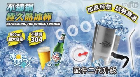 冰酷杯/酷冰杯/不鏽鋼