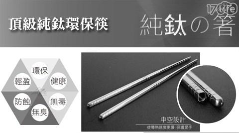平均每入最低只要100元起(含運)即可享有頂級純鈦環保筷4入/8入,款式:23mm/18mm。