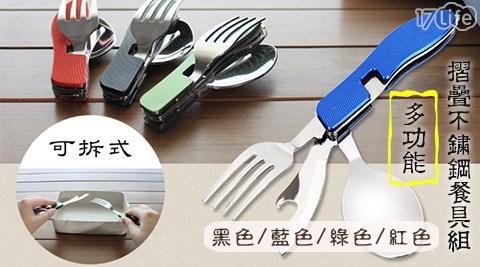 平均每入最低只要89元起(含運)即可享有多功能摺疊不鏽鋼餐具組1入/2入/4入/8入/16入,顏色:黑色/藍色/綠色/紅色。