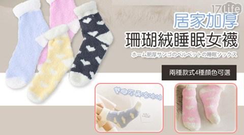 居家/加厚/珊瑚絨/睡眠襪/襪