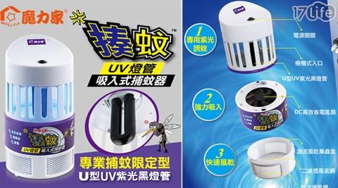 平均每台最低只要630元起(含運)即可購得【魔力家】揍蚊UV燈管吸入式捕蚊器1台/2台,購買即享1年保固服務!