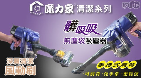 魔力家-風動刷/無塵袋吸塵器系列