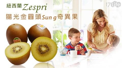 綠安生活/紐西蘭/Zespri/陽光/金圓頭/Sun/g/奇異果