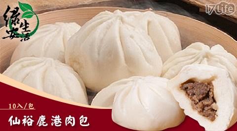綠安生活/仙裕/鹿港/肉包
