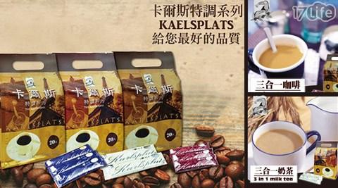 卡爾斯特調-咖啡飲品系列
