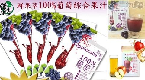鮮果萃100%果汁/100%果汁/鮮果萃/果汁/葡萄汁/蘋果汁/濃縮果汁