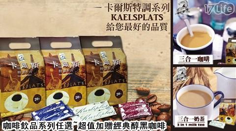 平均每袋最低只要115元起(含運)即可享有【卡爾斯特調】咖啡飲品系列1袋/4袋/8袋/12袋(20條/袋),口味:三合一咖啡/二合一咖啡/三合一奶茶,購買4袋/8袋/12袋方案再送龍爵經典醇黑咖啡1盒(12包/盒)!