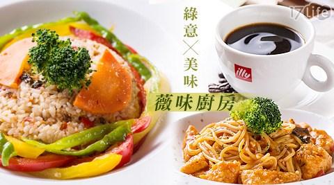 薇味廚房/天然/養生/健康/空中花園/義式/下午茶