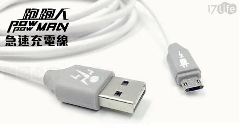 平均每入最低只要79元起(含運)即可購得正反都能插跑跑人Micro USB急速充電線1入/3入/5入,加贈束線帶(隨機出貨)。