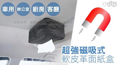 超強/磁吸式/軟皮革/皮革/面紙盒/汽車/車用