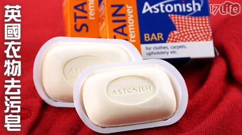 英國Astonish-衣物去污皂